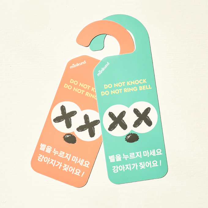 뮤니쿤트(MUNIKUND), [뮤니쿤트] Dog Caution Door Hanger 2 colors
